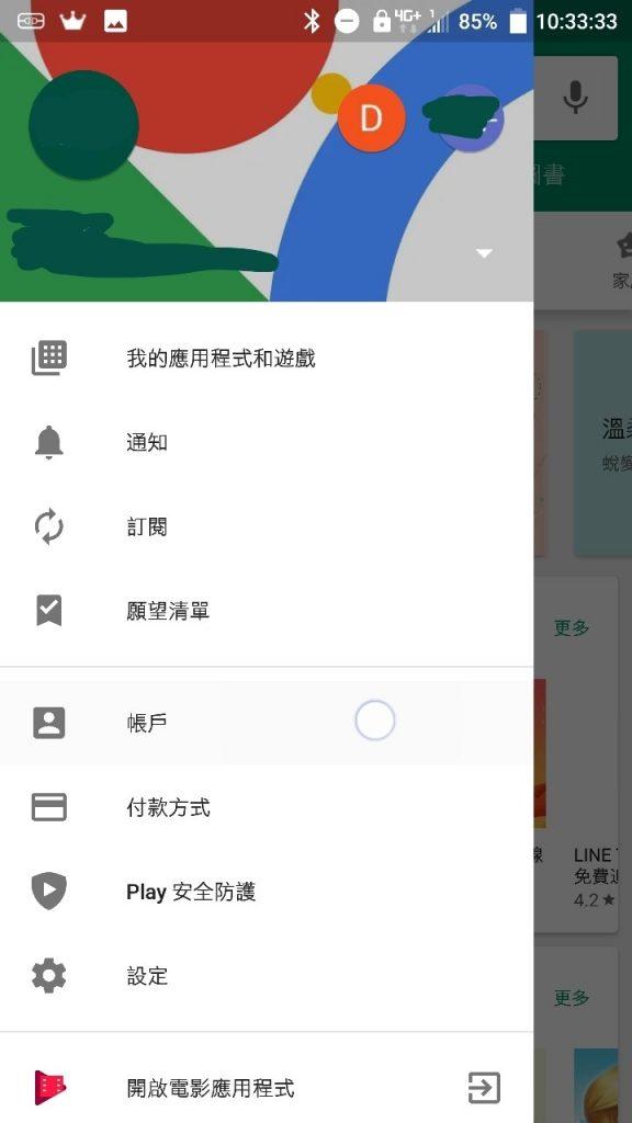 图片[5]-如何用手机切换Google play的账号地区-G-Suite