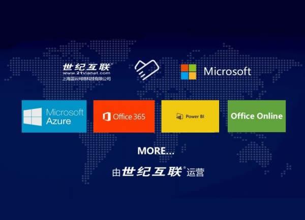 Office365 onedrive世纪互联版官方购买地址、客户端下载-G-Suite