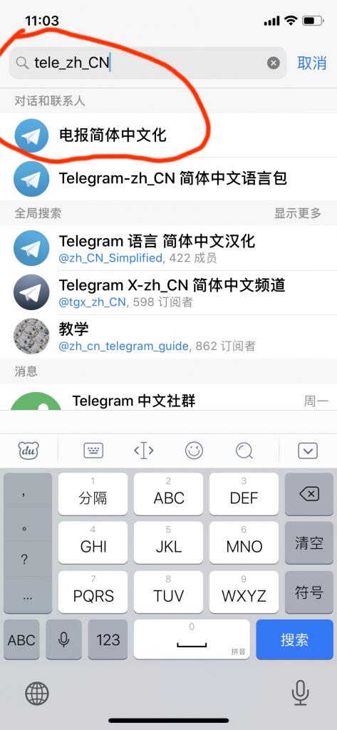 图片[1]-Telegram电报改成中文版界面及汉化教程 简体中文语言包-G-Suite