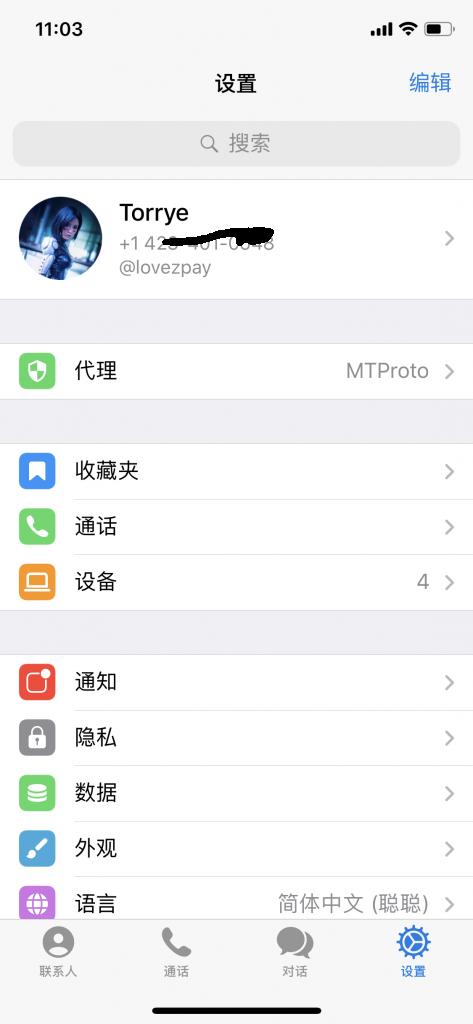 图片[4]-Telegram电报改成中文版界面及汉化教程 简体中文语言包-G-Suite