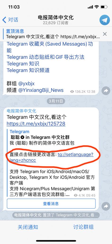 图片[2]-Telegram电报改成中文版界面及汉化教程 简体中文语言包-G-Suite