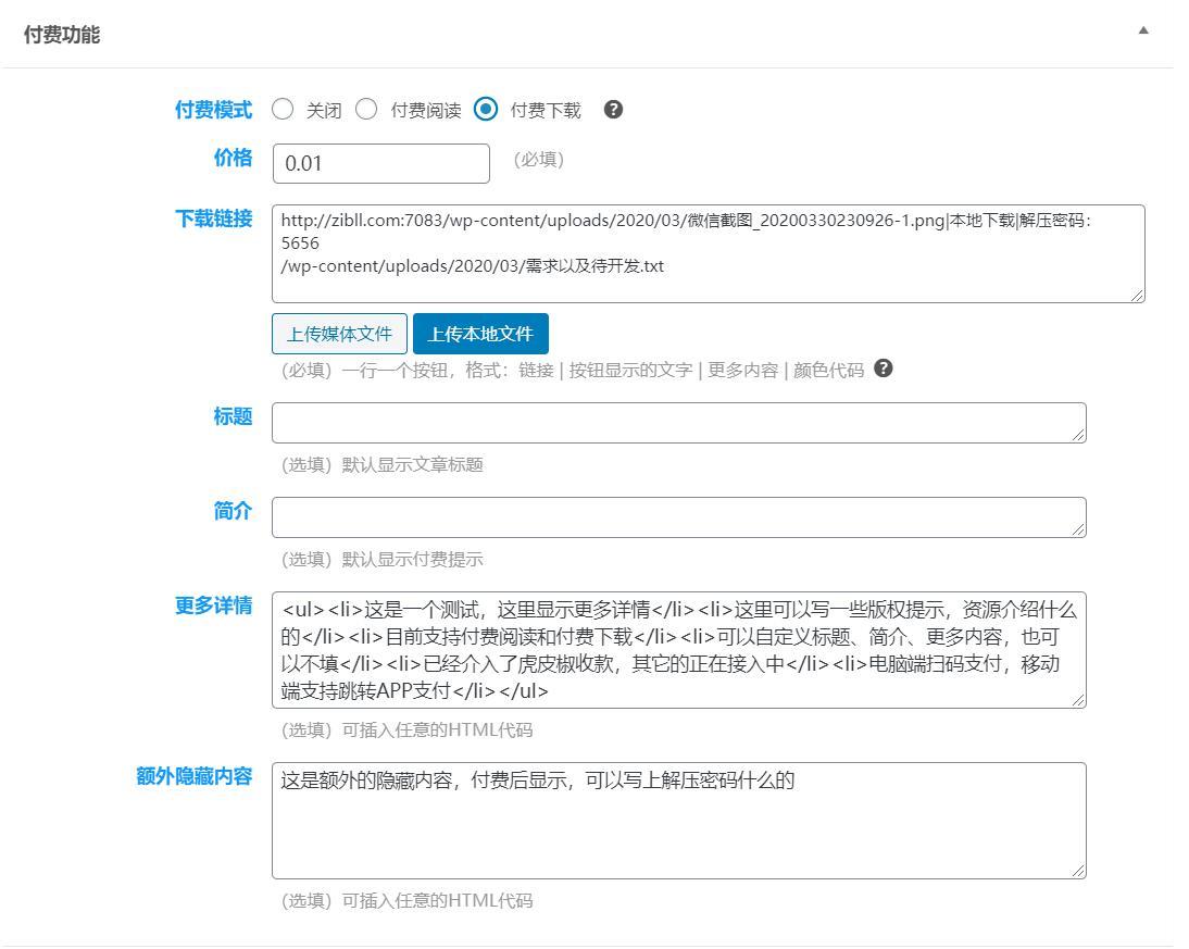 图片[1]-WordPress Zibll子比主题付费阅读、付费资源功能详解[图文教程]-G-Suite