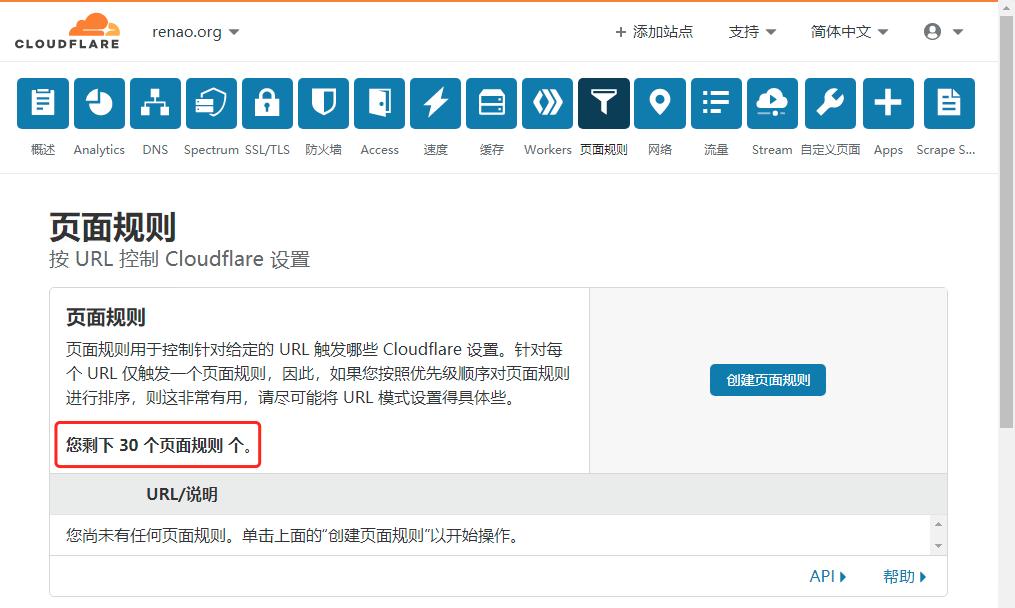 图片[9]-iON主机Plesk免费开通Cloudflare Pro订阅教程-含解析设置-G-Suite
