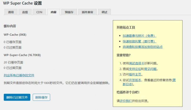 图片[6]-WP Super Cache加速WordPress网站教程-G-Suite