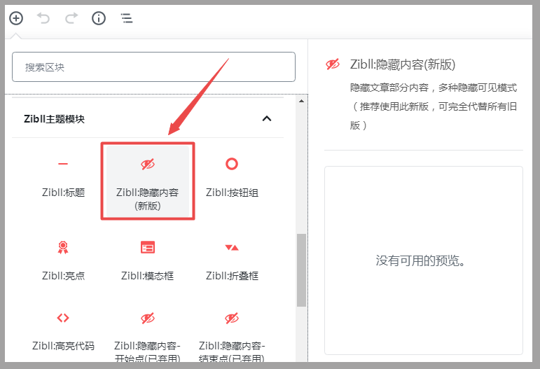 图片[3]-WordPress Zibll子比主题付费阅读、付费资源功能详解[图文教程]-G-Suite
