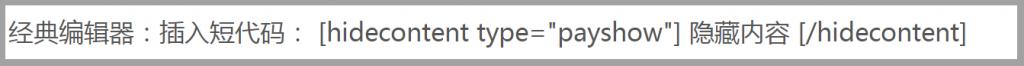 图片[5]-WordPress Zibll子比主题付费阅读、付费资源功能详解[图文教程]-G-Suite