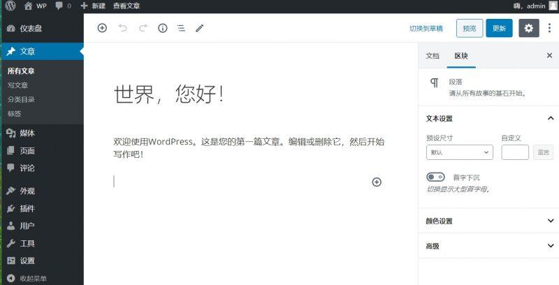 图片[4]-WordPress如何禁用古腾堡编辑器全屏模式-G-Suite