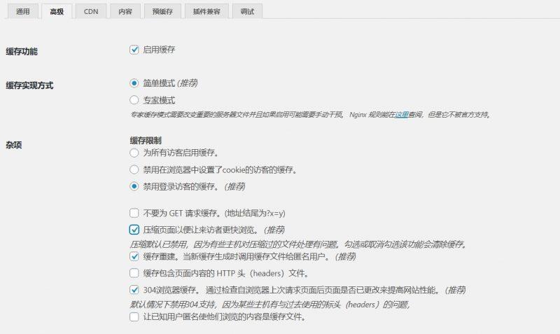 图片[4]-WP Super Cache加速WordPress网站教程-G-Suite