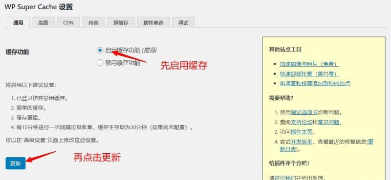 图片[2]-WP Super Cache加速WordPress网站教程-G-Suite