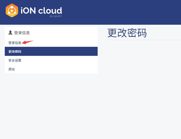 图片[2]-iON kryptcloud怎么改邮箱账号的方法教程-G-Suite