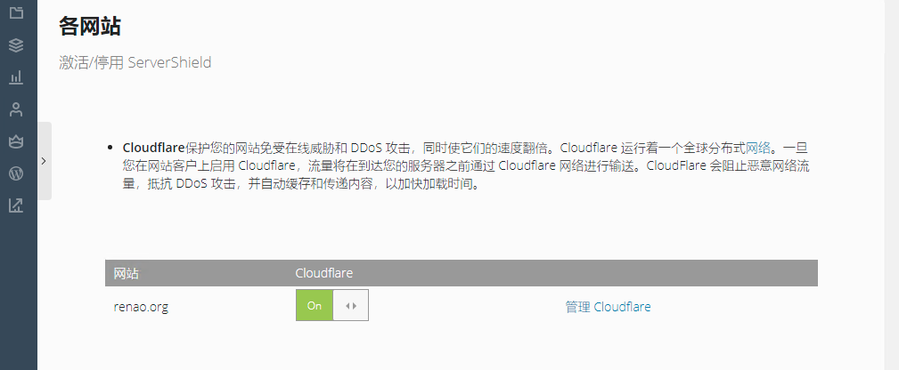 图片[7]-iON主机Plesk免费开通Cloudflare Pro订阅教程-含解析设置-G-Suite