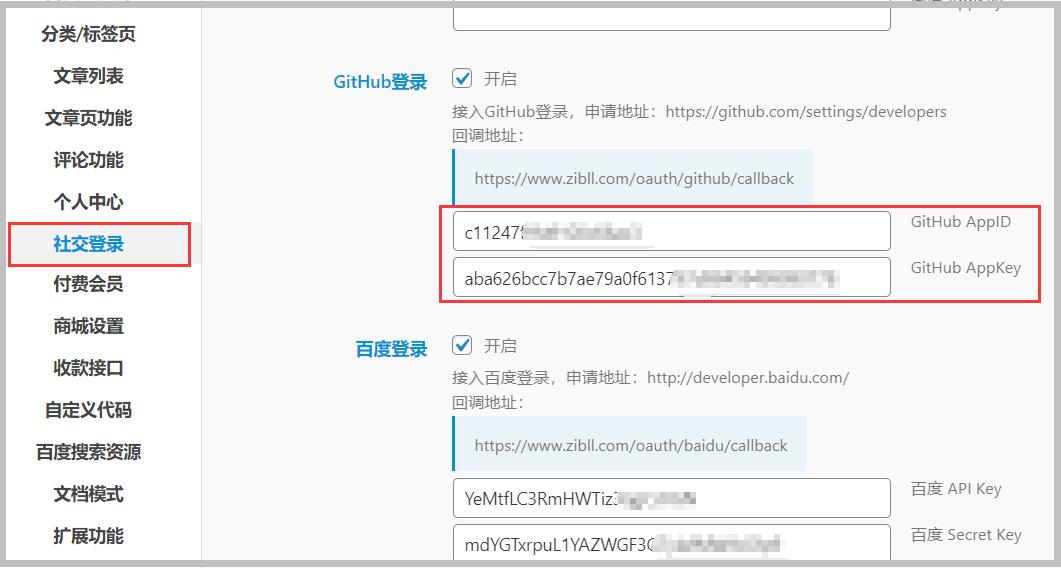 图片[6]-Zibll子比wordpress主题-第三方登录-网站接入Github登录图文教程-G-Suite