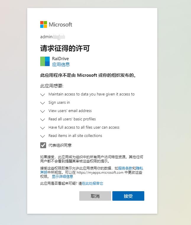 图片[4]-RaiDrive教育订阅挂载世纪互联sharepoint 网盘的方法教程-G-Suite