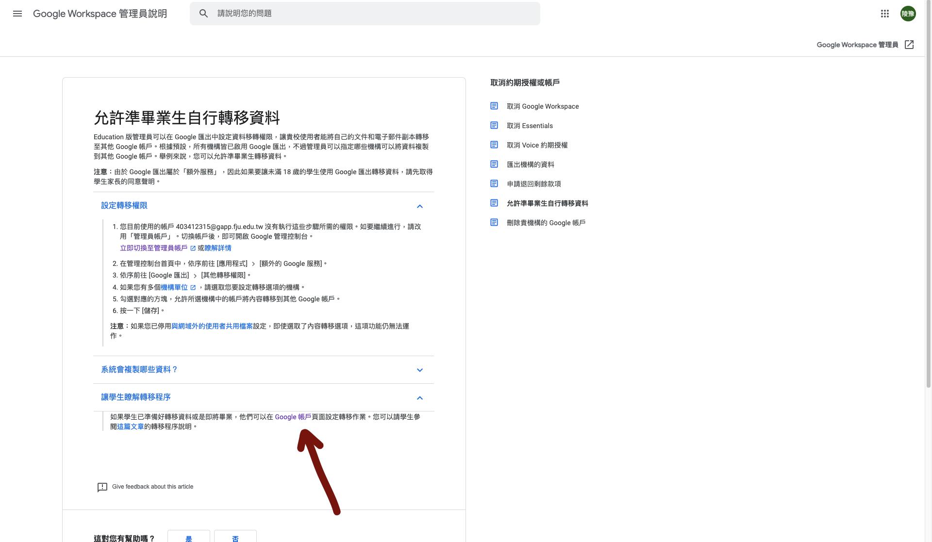 图片[4]-Google G Suite无限储存空间即将取消,最快速的文件搬家官方教程-G-Suite