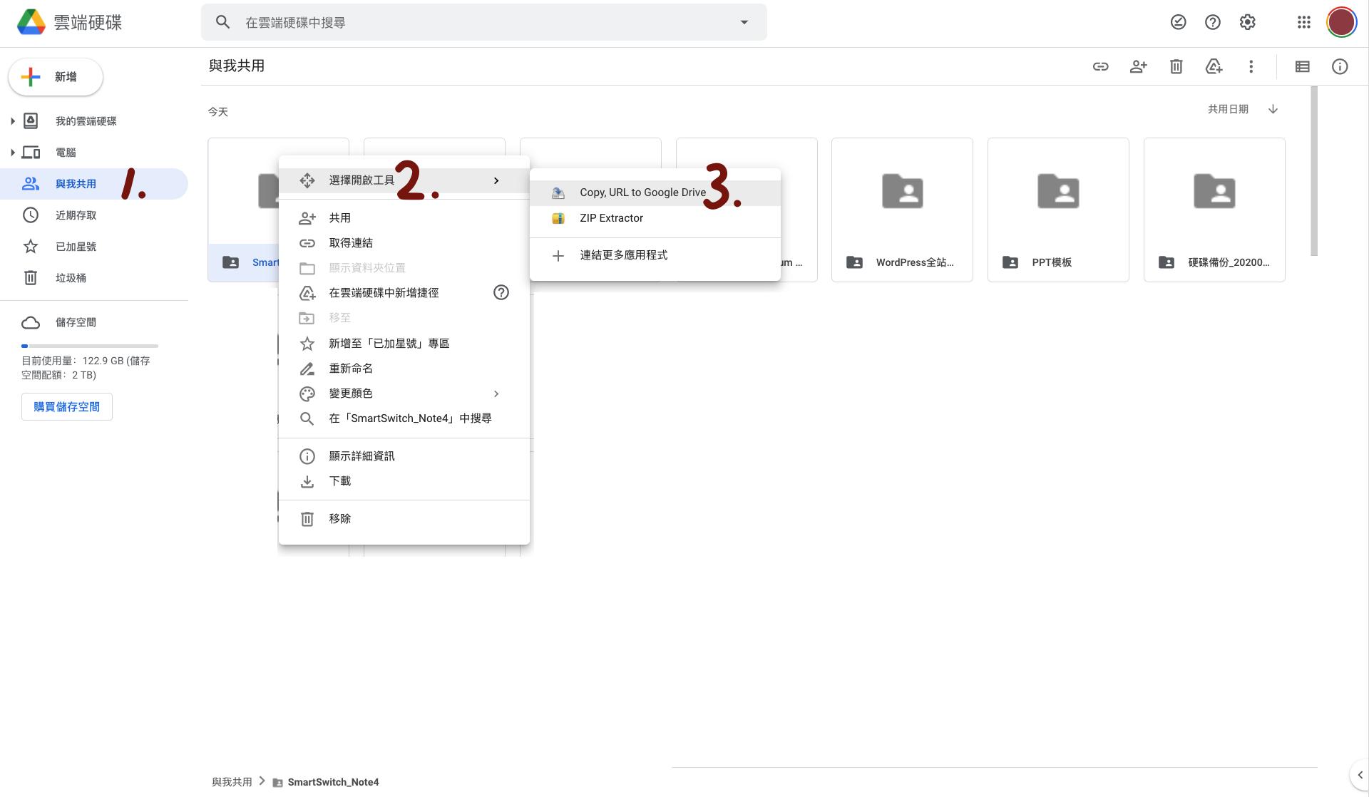 图片[2]-Google G Suite无限储存空间即将取消,最快速的文件搬家官方教程-G-Suite