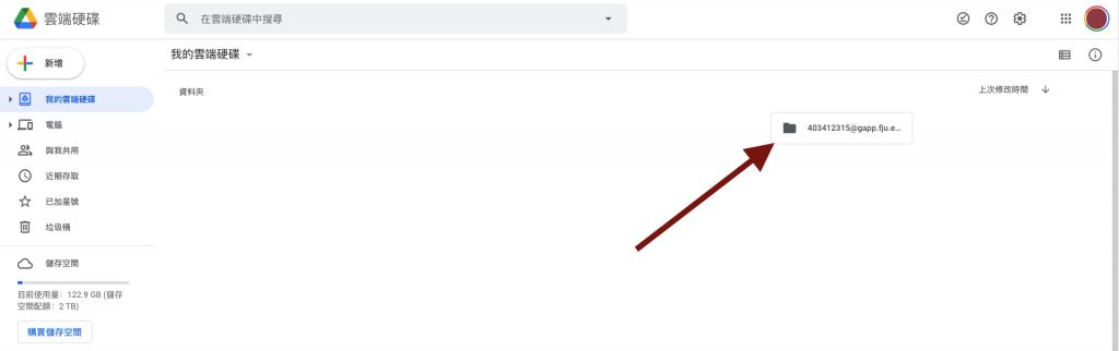 图片[5]-Google G Suite无限储存空间即将取消,最快速的文件搬家官方教程-G-Suite