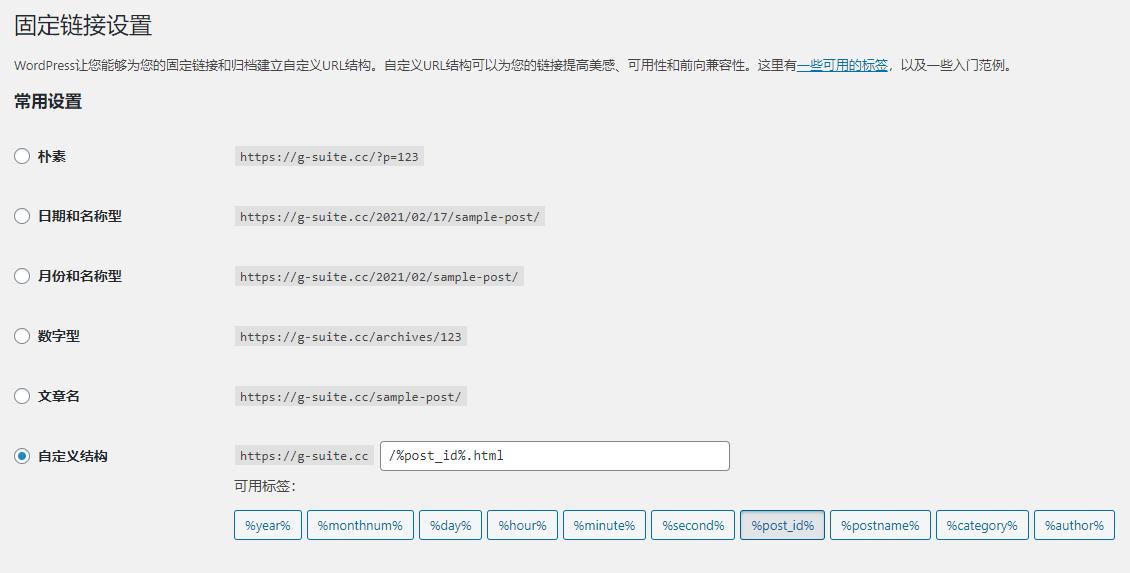 图片[36]-WordPress建站教程 从零开始服务器搭建网站超详细-G-Suite