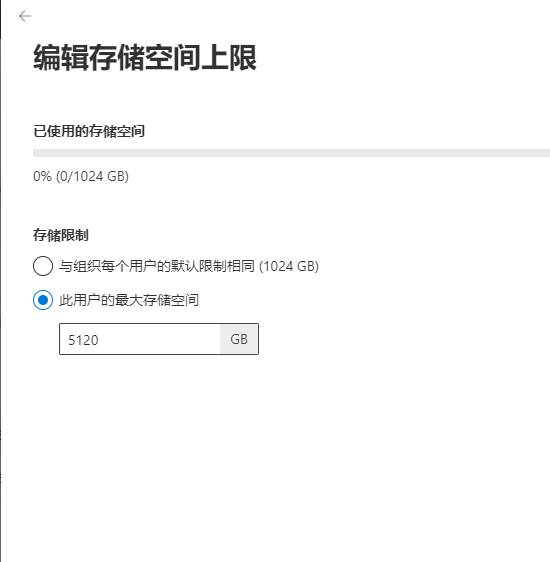 图片[2]-国际版Office365 Onedrive容量 1T 修改 为5T,老帐号不删除重建-G-Suite