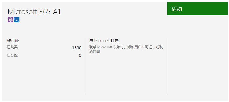 图片[8]-微软office365教育许可计划-G-Suite
