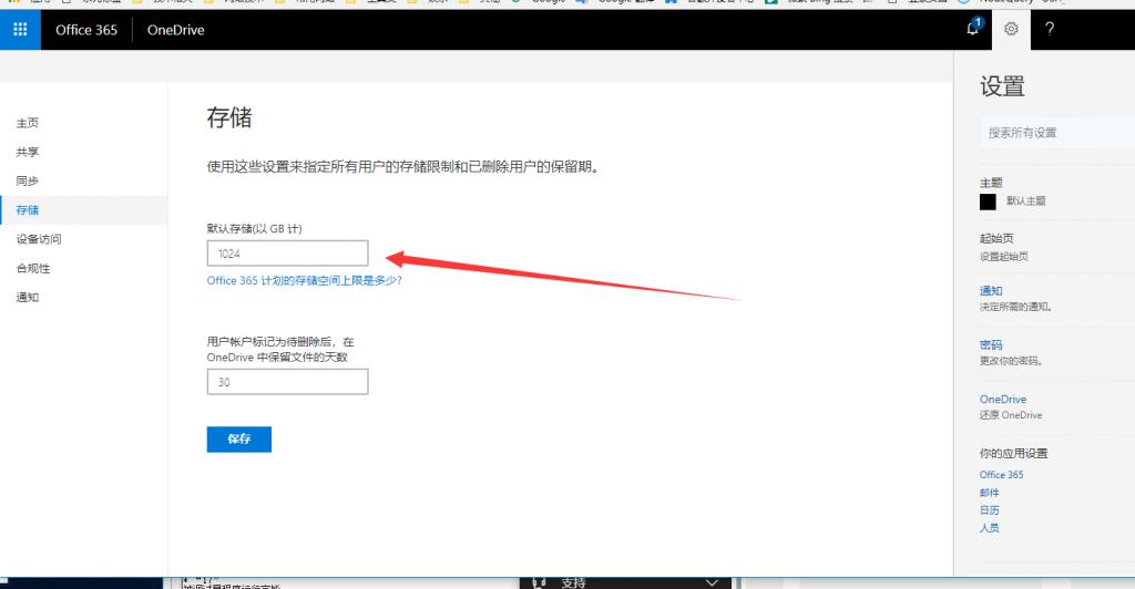 图片[3]-国际版Office365 Onedrive容量 1T 修改 为5T,老帐号不删除重建-G-Suite