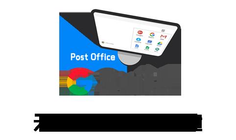 利用 G Suite/Workspace搭建自己的邮局|实现无限别名邮箱-G-Suite