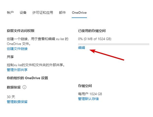 国际版Office365 Onedrive容量 1T 修改 为5T,老帐号不删除重建-G-Suite