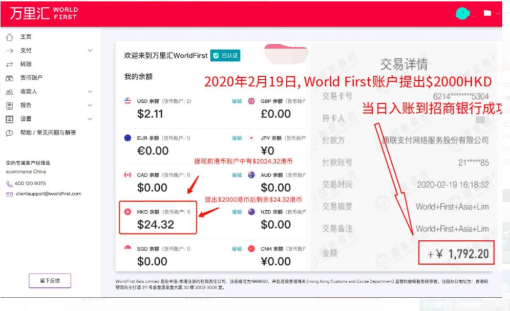 图片[29]-PayPal提现:2021年PayPal转账万里汇香港账户提现国内银行-G-Suite