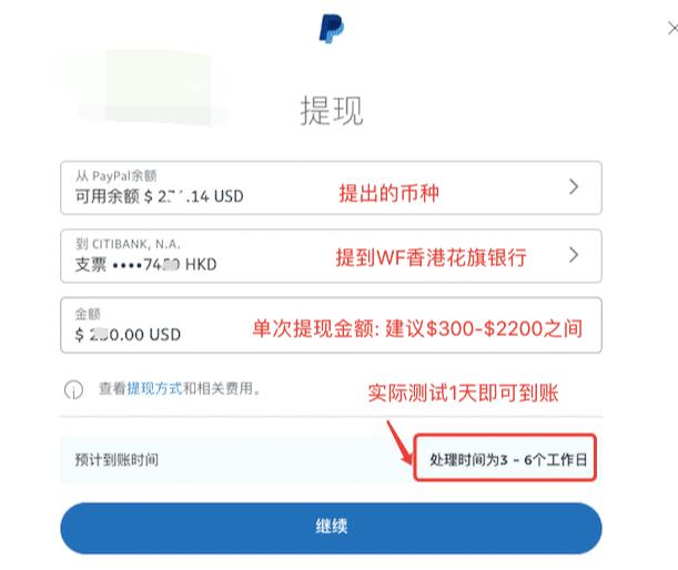 图片[19]-PayPal提现:2021年PayPal转账万里汇香港账户提现国内银行-G-Suite