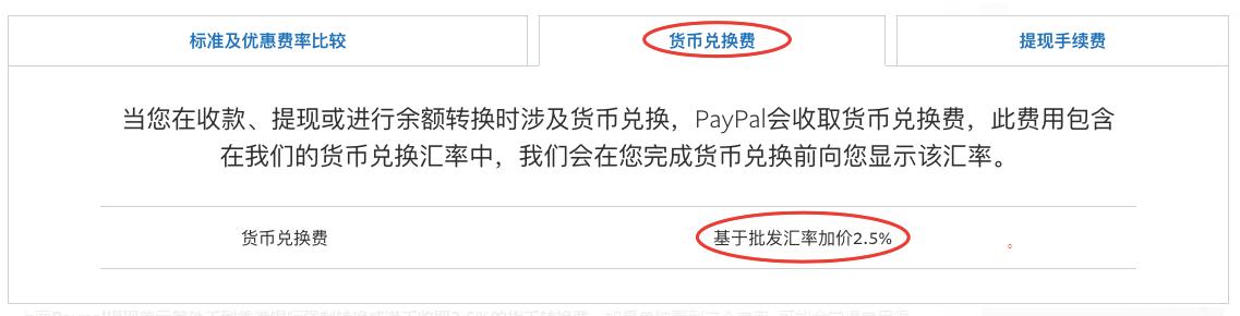 图片[4]-PayPal提现:2021年PayPal转账万里汇香港账户提现国内银行-G-Suite