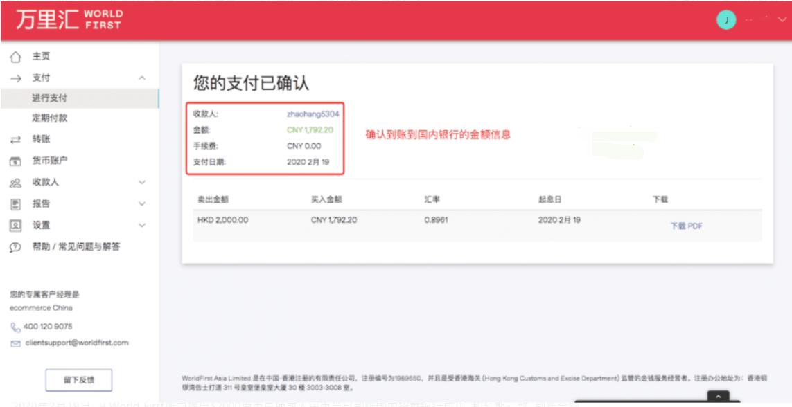 图片[28]-PayPal提现:2021年PayPal转账万里汇香港账户提现国内银行-G-Suite