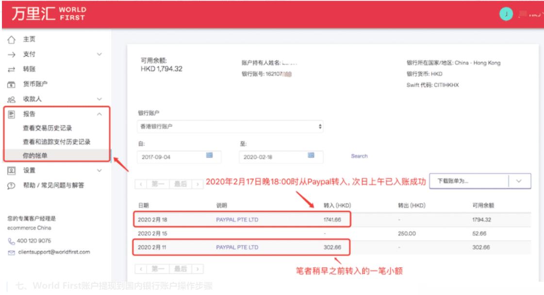图片[22]-PayPal提现:2021年PayPal转账万里汇香港账户提现国内银行-G-Suite