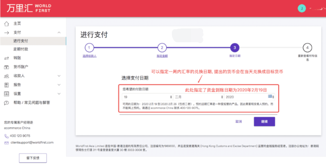 图片[26]-PayPal提现:2021年PayPal转账万里汇香港账户提现国内银行-G-Suite
