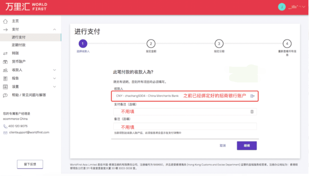 图片[24]-PayPal提现:2021年PayPal转账万里汇香港账户提现国内银行-G-Suite