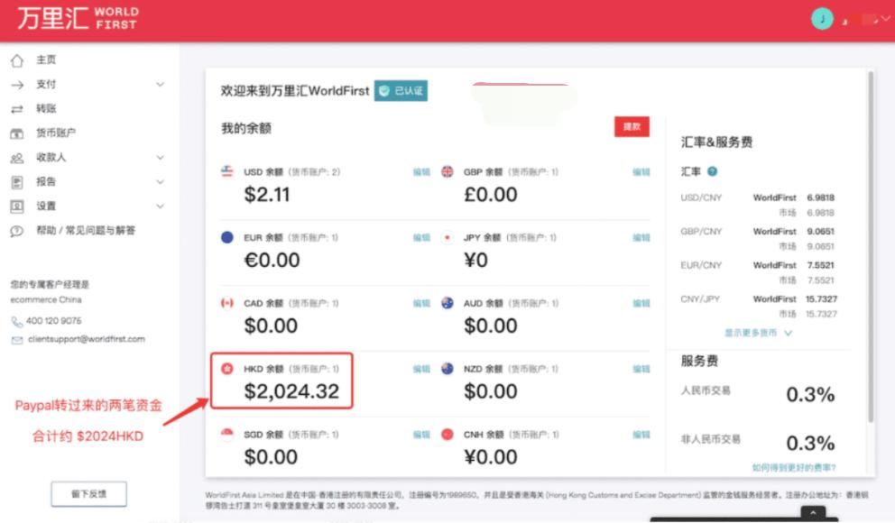 图片[23]-PayPal提现:2021年PayPal转账万里汇香港账户提现国内银行-G-Suite