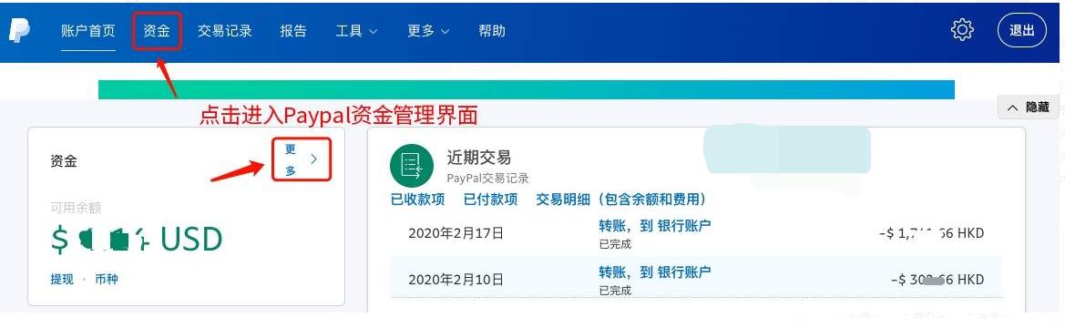 图片[11]-PayPal提现:2021年PayPal转账万里汇香港账户提现国内银行-G-Suite