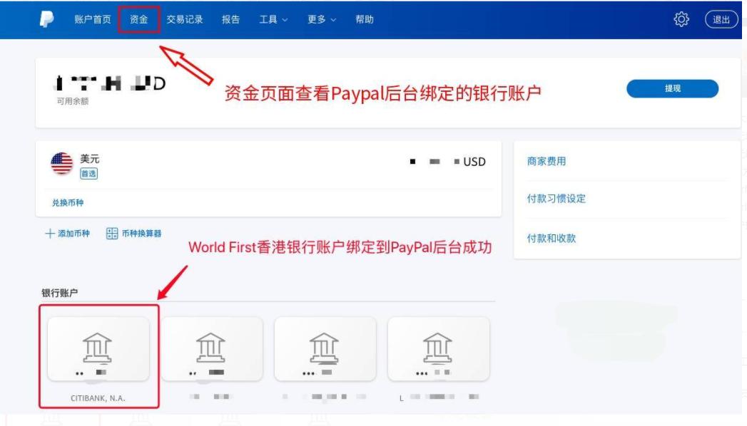 图片[17]-PayPal提现:2021年PayPal转账万里汇香港账户提现国内银行-G-Suite