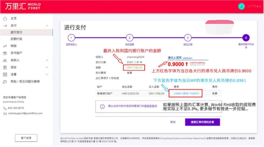 图片[27]-PayPal提现:2021年PayPal转账万里汇香港账户提现国内银行-G-Suite