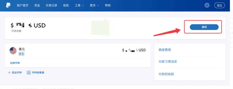 图片[18]-PayPal提现:2021年PayPal转账万里汇香港账户提现国内银行-G-Suite