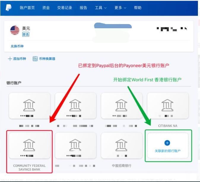 图片[12]-PayPal提现:2021年PayPal转账万里汇香港账户提现国内银行-G-Suite