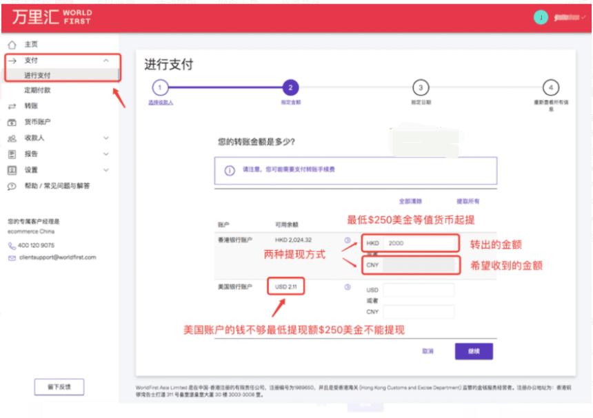 图片[25]-PayPal提现:2021年PayPal转账万里汇香港账户提现国内银行-G-Suite