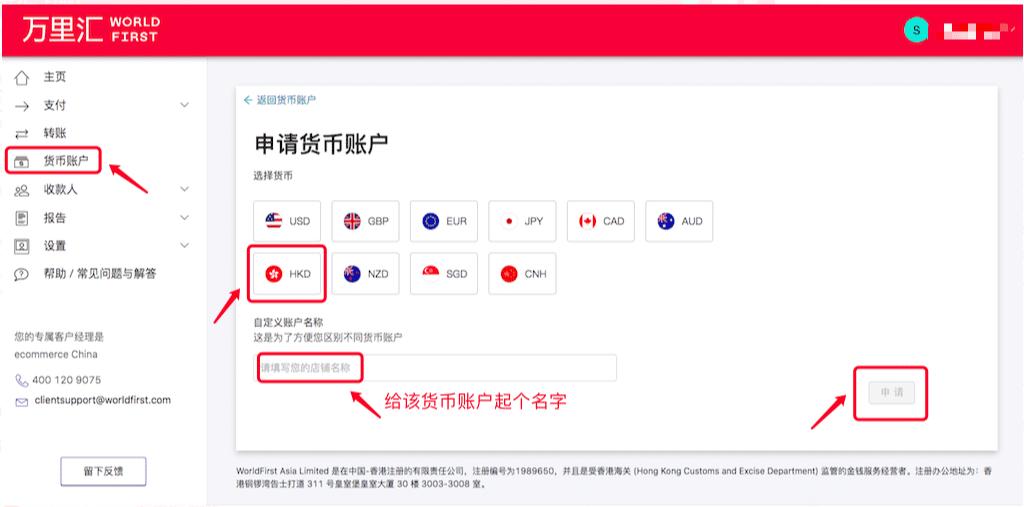 图片[9]-PayPal提现:2021年PayPal转账万里汇香港账户提现国内银行-G-Suite