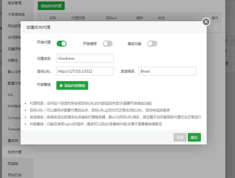 图片[6]-宝塔Linux面板部署Cloudreve,让你的世纪互联onedrive变成私人网盘-G-Suite