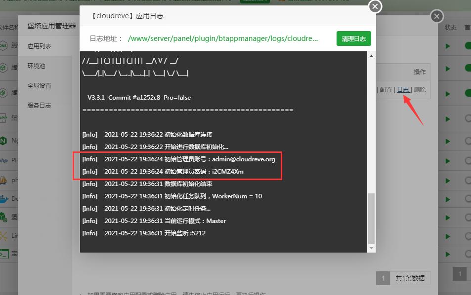 图片[7]-宝塔Linux面板部署Cloudreve,让你的世纪互联onedrive变成私人网盘-G-Suite