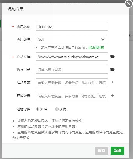 图片[5]-宝塔Linux面板部署Cloudreve,让你的世纪互联onedrive变成私人网盘-G-Suite