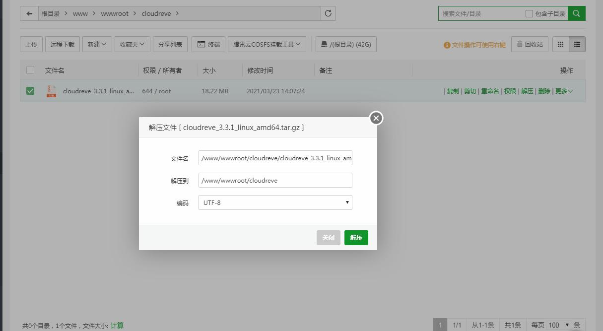 图片[3]-宝塔Linux面板部署Cloudreve,让你的世纪互联onedrive变成私人网盘-G-Suite