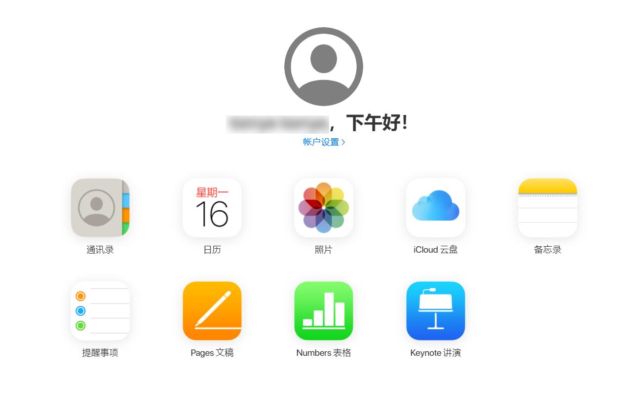 图片[1]-苹果apple iCloud education 200G备份空间 教育版账号Get 200GB Free iCloud Storage-G-Suite
